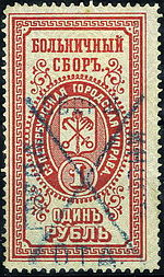 Russia St Petersburg stamp of hospital tax.jpg