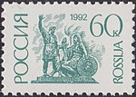 Russia stamp 1992 № 13.jpg