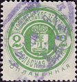 Russian Zemstvo Kolomna 1893 No27 stamp 2k cancelled.jpg