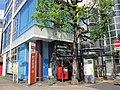 Ryogoku Post office (Tokyo).jpg