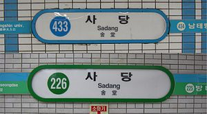 Sadang Station - Sadang Station