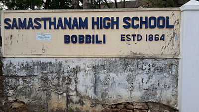 Samsthanam High School. Bobbili.jpg