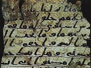 Sana'a manuscript - A fragment showing part of Surat Ta-Ha