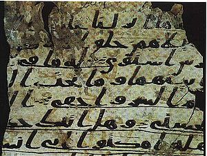 Sana'a - The Sana'a palimpsest, found in Sana'a in 1972, is one of the oldest Quranic manuscripts in existence.