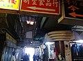 Scene in Hsinchu Dongmen Market 01.jpg