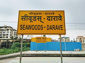 Seawoods–Darave railway station - Image: Seawoods Darave