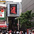 Sennichimae-doguya-suji in 201408.JPG