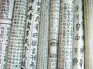 Insa-dong - Hand pressed papers
