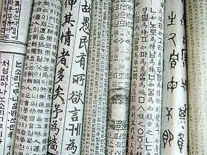Korean paper - Image: Seoul Korean Hangul Insadong Papers