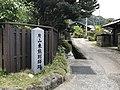 Site of villa of Katayama Tokuma.jpg