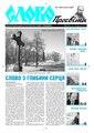Slovo-10-2011.pdf