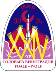 Soyuz TM-26 patch.png