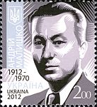 Stamp 2012 Malyshko (1).jpg