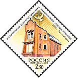 Stamp of Russia 2001 No 690 Pentecostal House of Prayer Lesosibirsk.jpg