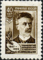 Stamp of USSR 2108.jpg