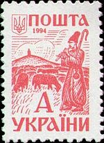 Stamp of Ukraine s55.jpg
