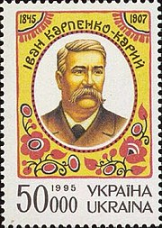 Stamp of Ukraine s94.jpg