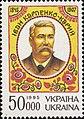 Stamp of Ukraine s94.jpg