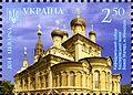 Stamps of Ukraine, 2014-38.jpg