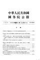 State Council Gazette - 1956 - Issue 11.pdf