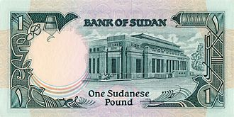 Central Bank of Sudan - Reverse of a series 1987 one-pound banknote featuring the bank's headquarters