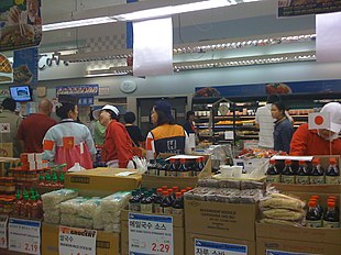 An Annandale grocery store in May 2009.