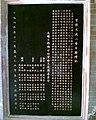 TaiPoManMoTemple MemoryStone.jpg