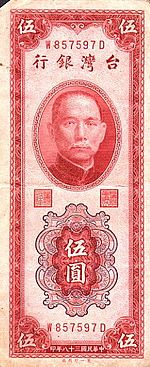 Taiwan (Republic of China) 1949 bank note - 5 new Taiwan dollars (front).jpg