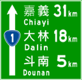 Taiwan road sign Art097.3-2012.png