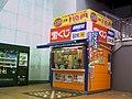 Takarakuji (4620169467).jpg