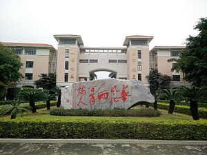 Zhuhai No.1 High School - The Spring Wind Stone