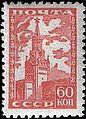 The Soviet Union 1939 CPA 700 stamp (Spassky Tower).jpg