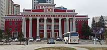 The State Academic Theatre of Drama in Mongolia.jpg