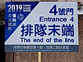 The end of the line, Entrance 4, Taipei Game Show 20190127.jpg