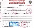 Tibet Travel Permit for foreigners (cropped).jpg