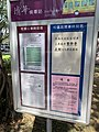 Timetable and Information Board at Campus Bus Stop in National Tsing Hua University.jpg