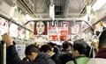 Tokyo metro at rush hour.png