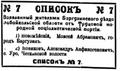 Transbaikal list 7.png