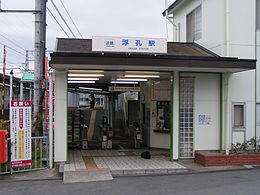 Ukiana Station (building).jpg