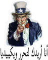 Uncle sam i want you to edit wikipedia arabic.png