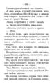 V.M. Doroshevich-East and War-234.png