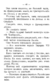V.M. Doroshevich-East and War-48.png