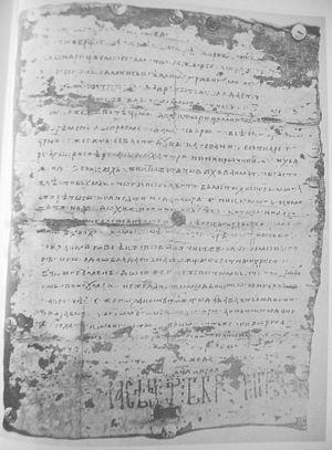 Medieval Bulgarian royal charters - Vatopedi Charter of Ivan Asen II of Bulgaria