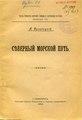 Vilkitskiy-severniy-morskoy-put-1912.pdf
