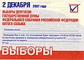 Voter invitation Krasnoyarsk 2 Dec 2007.jpg
