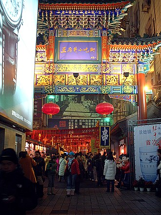 Dongcheng District, Beijing - Wangfujing shopping area at night.