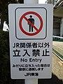 Warning display by Tokaido Shinkansen 29.jpg