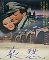 Waterloobridge-movieposter-japan-1940.jpg