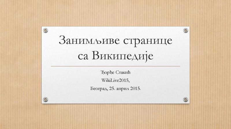 File:WikiLive 2015 - Zanimljive stranice sa Vikipedije.pdf