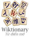 Wiktionary-logo-vi-new.png